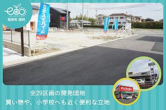 加古郡稲美町国岡に全29区画の開発団地が誕生!買い物や、小学校へも近く、便利な立地。(※現地写真 2018年3月撮影)