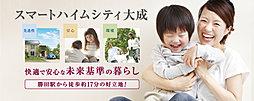 【セキスイハイム】 ~スマートハイムシティ大成~子育て世代に嬉...