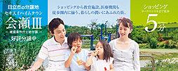 【セキスイハイム】~セキスイハイムタウン会瀬3~ショッピングか...