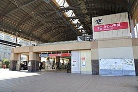 つくばエクスプレス線「みらい平」駅まで徒歩15分