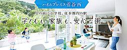 【セキスイハイム】 ~ハイムプレイス菅谷西~ 子どもも、家族も...