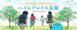 【セキスイハイム】 ~ハイムプレイス長堀~子育てに最適な環境が...