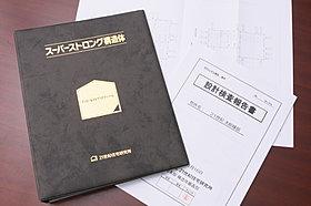 「耐震補償」は、最高2000万円まで負担します。