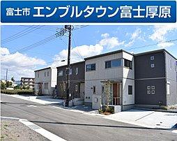 【セキスイハイム】富士市「エンブルタウン富士厚原」の外観