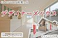 グレースタウン宝塚紅葉丘 デザイナーズハウス