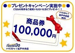【商品券10万円分プレゼント】直接来場OK 常盤平三小140m...