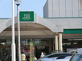 FUJIスーパー芹が谷店まで1100m