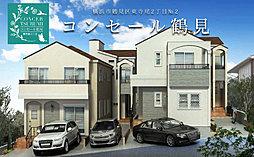 豊かな自然と生活利便性 どちらも享受できる潤い溢れる東寺尾の邸宅