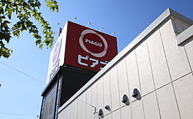 ピアゴ 甚目寺店