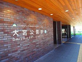 大宮公園駅まで240m 各駅停車が停まる東武アーバンパークラ