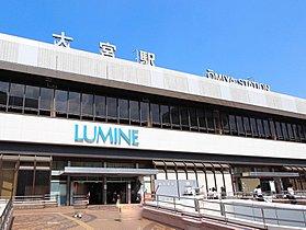 大宮駅まで2800m JR東日本、東武鉄道、埼玉新都市交通の