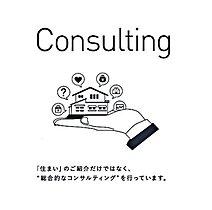 『総合的なコンサルティング』