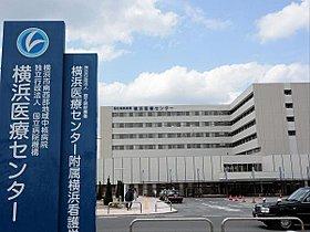 独立行政法人国立病院機構横浜医療センターまで536m 多くの
