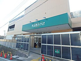 食品館あおば江田北店まで950m 10時から20時まで営業の