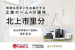 【土屋ホーム】北上市里分 建築条件付宅地の外観