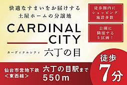 【土屋ホーム】CARDINAL CITY 六丁の目 全5区画分譲中の外観