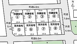 1号地〜4号地は分譲住宅建築中です。5号地〜8号地は注文住宅用地になります。注文住宅用地は5号地のみ販売中。