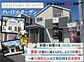 【京都】 木津川市加茂町大野 第5・全4区画 新築一戸建