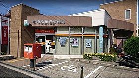 尼崎稲葉荘郵便局:徒歩6分(438m)
