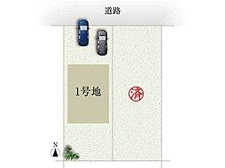 全2区画。駅やスーパーが近く便利な環境です(^O^)詳しくはお気軽にお問い合わせ下さい。