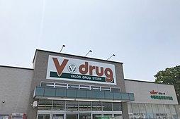 V・drug(瑞穂汐路店)まで徒歩6分(470m)