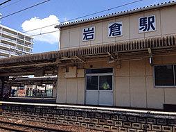 名鉄「岩倉」駅 徒歩8分(580m)