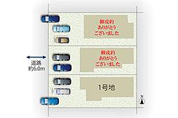 並列駐車3台可能です!