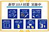 お客様の安全第一に、全スタッフ新型コロナウイルス対策を徹底しております。,3LDK#4SLDK,面積95.58m2~100.44m2,価格3180万円~3280万円,近鉄難波・奈良線「富雄」駅 徒歩15分,近鉄難波・奈良線「東生駒」駅 徒歩36分,奈良県奈良市鳥見町3丁目