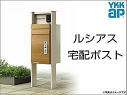 宅配ボックス&ポスト【YKKap/ルシアス】