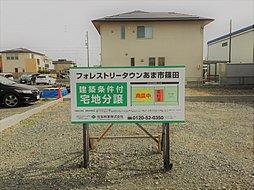 フォレストリータウンあま市篠田