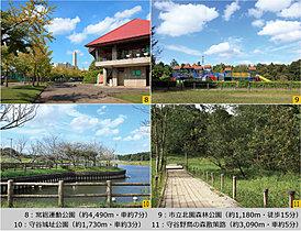 ◆周辺には、自然がいっぱいの公園が点在