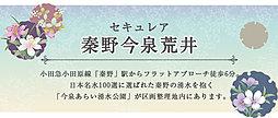 神奈川県秦野市今泉2212-1