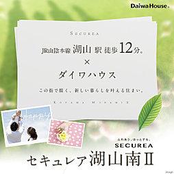 鳥取県鳥取市湖山町南2丁目842番1他