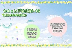 北海道札幌市中央区宮の森1条13丁目753番12の一部,753番25の一部