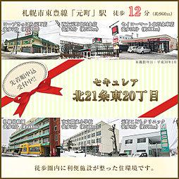 北海道札幌市東区北二十一条東20丁目354番318