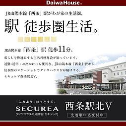 広島県東広島市西条町寺家字迫野谷5937番1、5937番2の各一部他