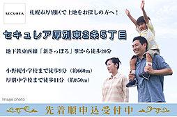 北海道札幌市厚別区厚別東二条5丁目48番954