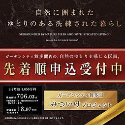 兵庫県神戸市垂水区舞多聞東3丁目7-5