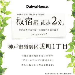 兵庫県神戸市須磨区戎町1丁目105番6、105番7