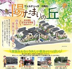 兵庫県川西市長尾町4番80他