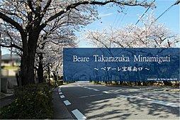 兵庫県宝塚市宝松苑