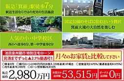 大阪府箕面市新稲1-2