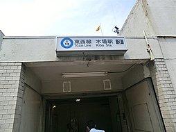 東京都江東区東陽3丁目