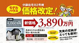 埼玉県東松山市あずま町3-1-19