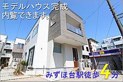 埼玉県富士見市西みずほ台1丁目4-2、4-6(地番)他
