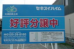 兵庫県姫路市大津区西土井