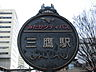 周辺,1K,面積19.05m2,賃料3.7万円,JR中央線 三鷹駅 徒歩8分,,東京都武蔵野市中町2丁目