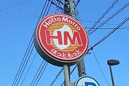 ほっともっと宇都宮駒生店 519m