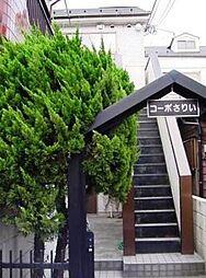 コーポさりい[2階]の外観