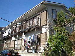 神奈川県横浜市磯子区森5丁目の賃貸アパートの外観